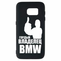 Чохол для Samsung S7 Гордий власник BMW