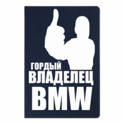Блокнот А5 Гордий власник BMW
