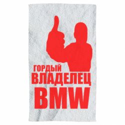 Рушник Гордий власник BMW