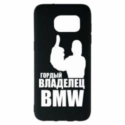 Чохол для Samsung S7 EDGE Гордий власник BMW