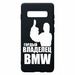 Чохол для Samsung S10+ Гордий власник BMW