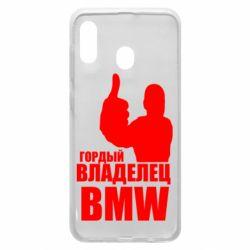 Чохол для Samsung A30 Гордий власник BMW