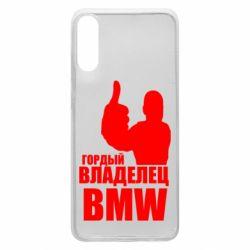Чохол для Samsung A70 Гордий власник BMW