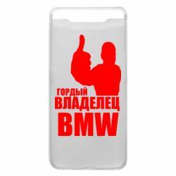 Чохол для Samsung A80 Гордий власник BMW