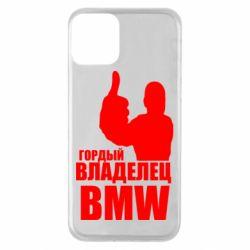 Чохол для iPhone 11 Гордий власник BMW