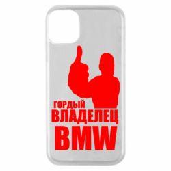 Чохол для iPhone 11 Pro Гордий власник BMW