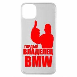 Чохол для iPhone 11 Pro Max Гордий власник BMW