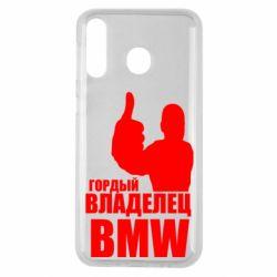Чохол для Samsung M30 Гордий власник BMW