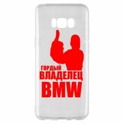 Чохол для Samsung S8+ Гордий власник BMW