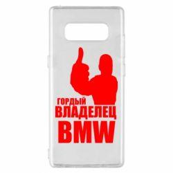 Чохол для Samsung Note 8 Гордий власник BMW