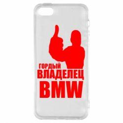 Чохол для iphone 5/5S/SE Гордий власник BMW