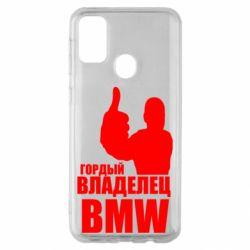 Чохол для Samsung M30s Гордий власник BMW