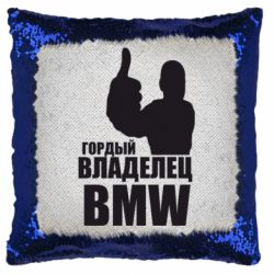Подушка-хамелеон Гордий власник BMW