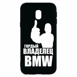 Чохол для Samsung J3 2017 Гордий власник BMW