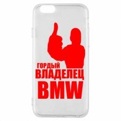Чохол для iPhone 6/6S Гордий власник BMW