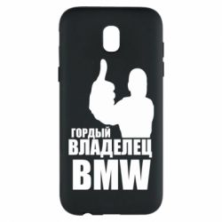 Чохол для Samsung J5 2017 Гордий власник BMW