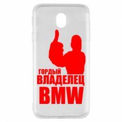Чохол для Samsung J7 2017 Гордий власник BMW