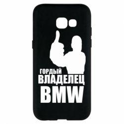 Чохол для Samsung A5 2017 Гордий власник BMW