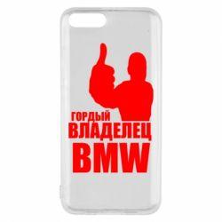 Чехол для Xiaomi Mi6 Гордый владелец BMW