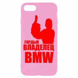 Чохол для iPhone 8 Гордий власник BMW