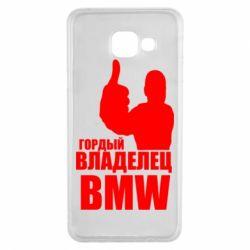 Чохол для Samsung A3 2016 Гордий власник BMW