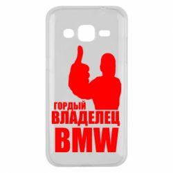Чохол для Samsung J2 2015 Гордий власник BMW