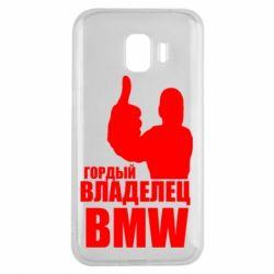 Чохол для Samsung J2 2018 Гордий власник BMW