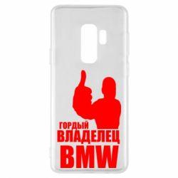 Чохол для Samsung S9+ Гордий власник BMW
