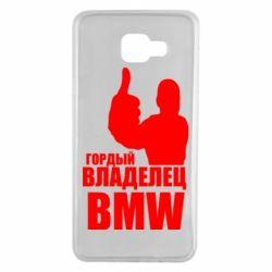 Чохол для Samsung A7 2016 Гордий власник BMW