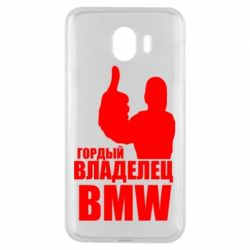 Чохол для Samsung J4 Гордий власник BMW