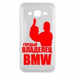 Чохол для Samsung J5 2015 Гордий власник BMW