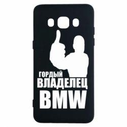 Чохол для Samsung J5 2016 Гордий власник BMW