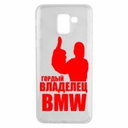 Чохол для Samsung J6 Гордий власник BMW