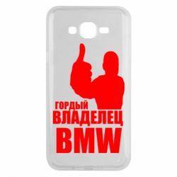 Чохол для Samsung J7 2015 Гордий власник BMW