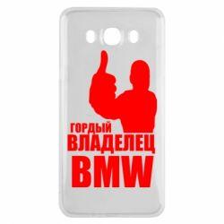 Чохол для Samsung J7 2016 Гордий власник BMW