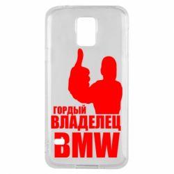 Чохол для Samsung S5 Гордий власник BMW