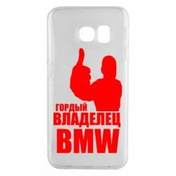 Чохол для Samsung S6 EDGE Гордий власник BMW