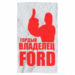 Рушник Гордий власник FORD