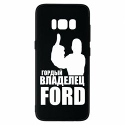 Чохол для Samsung S8 Гордий власник FORD