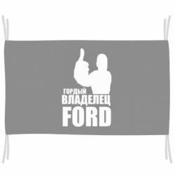Прапор Гордий власник FORD