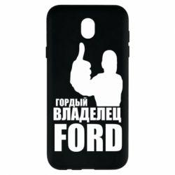 Чохол для Samsung J7 2017 Гордий власник FORD
