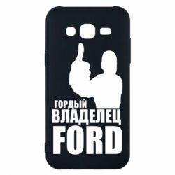 Чохол для Samsung J5 2015 Гордий власник FORD