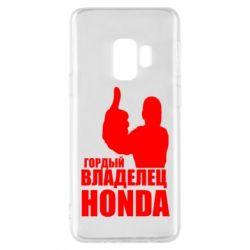 Чохол для Samsung S9 Гордий власник HONDA