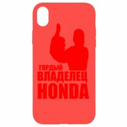 Чохол для iPhone XR Гордий власник HONDA