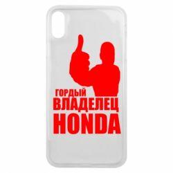 Чохол для iPhone Xs Max Гордий власник HONDA