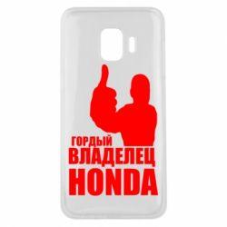 Чохол для Samsung J2 Core Гордий власник HONDA