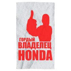 Рушник Гордий власник HONDA