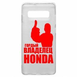 Чохол для Samsung S10+ Гордий власник HONDA