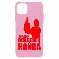 Чохол для iPhone 11 Гордий власник HONDA