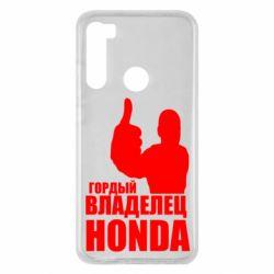 Чохол для Xiaomi Redmi Note 8 Гордий власник HONDA